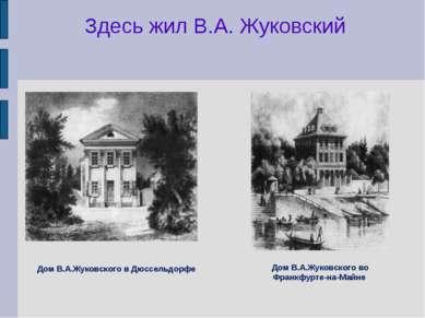Дом В.А.Жуковского в Дюссельдорфе Дом В.А.Жуковского во Франкфурте-на-Майне З...
