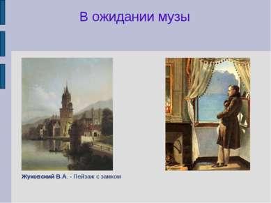 В ожидании музы Жуковский В.А. - Пейзаж с замком