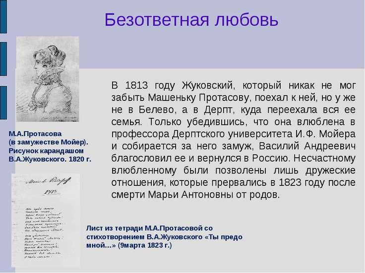Безответная любовь В 1813 году Жуковский, который никак не мог забыть Машеньк...