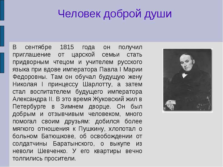 Человек доброй души В сентябре 1815 года он получил приглашение от царской се...