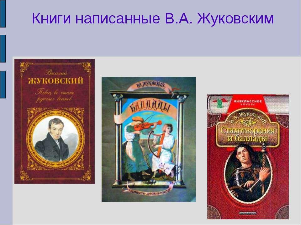 Книги написанные В.А. Жуковским