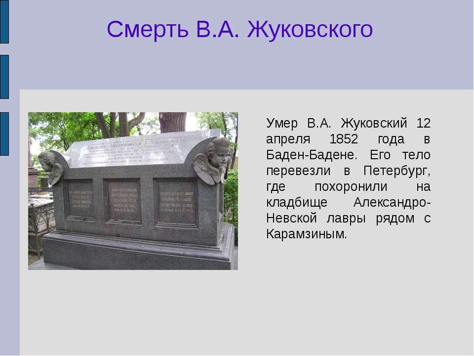 Смерть В.А. Жуковского Умер В.А. Жуковский 12 апреля 1852 года в Баден-Бадене...