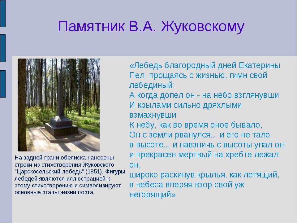 Памятник В.А. Жуковскому На задней грани обелиска нанесены строки из стихотво...