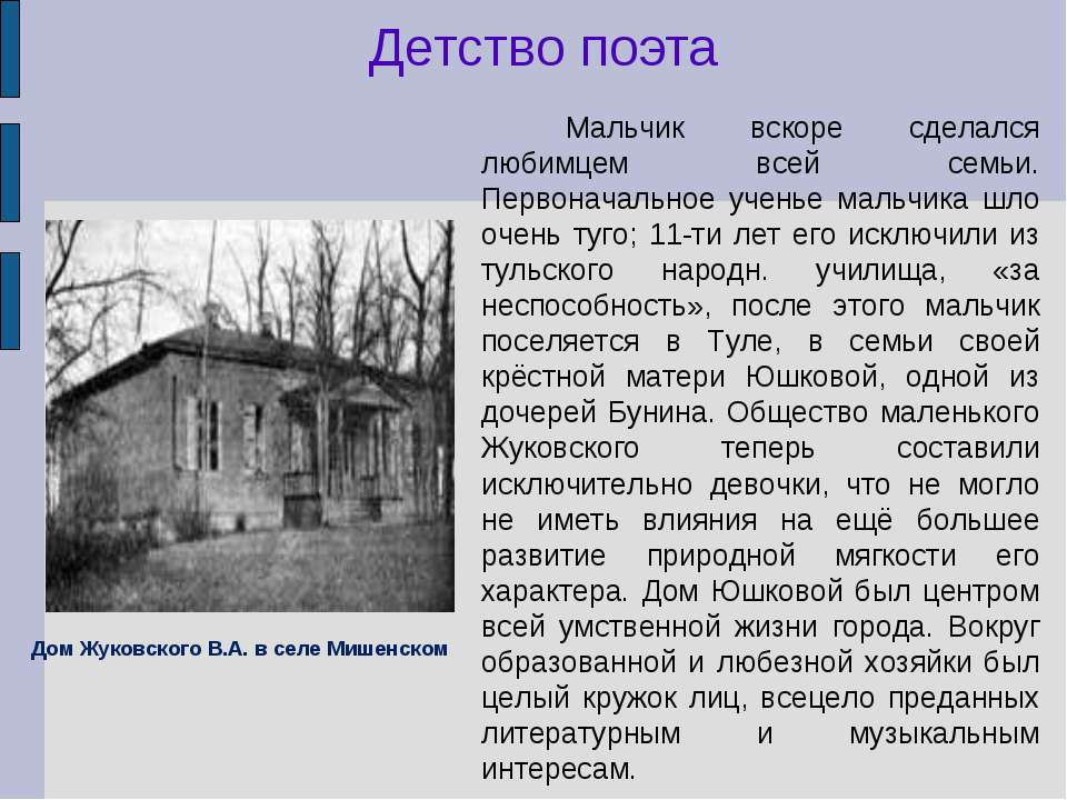 Дом Жуковского В.А. в селе Мишенском Мальчик вскоре сделался любимцем всей се...