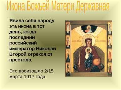 Явила себя народу эта икона в тот день, когда последний российский император ...