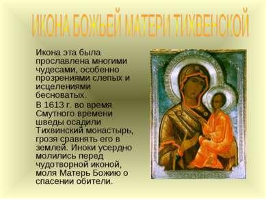 Икона эта была прославлена многими чудесами, особенно прозрениями слепых и ис...