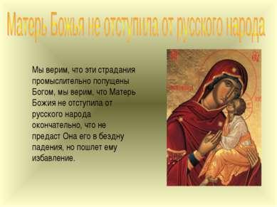 Мы верим, что эти страдания промыслительно попущены Богом, мы верим, что Мате...