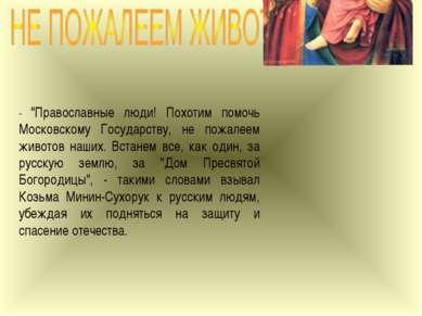 """- """"Православные люди! Похотим помочь Московскому Государству, не пожалеем жив..."""