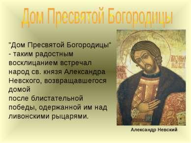 """""""Дом Пресвятой Богородицы"""" - таким радостным восклицанием встречал народ св. ..."""