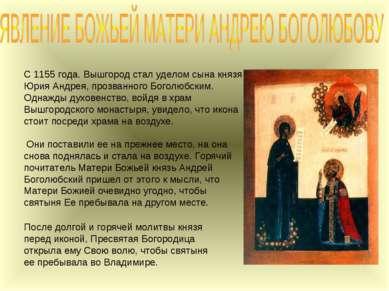 С 1155 года. Вышгород стал уделом сына князя Юрия Андрея, прозванного Боголюб...