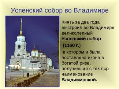 Успенский собор во Владимире Князь за два года выстроил во Владимире великоле...