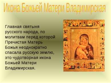 Главная святыня русского народа, по молитвам перед которой Пречистая Матерь Б...