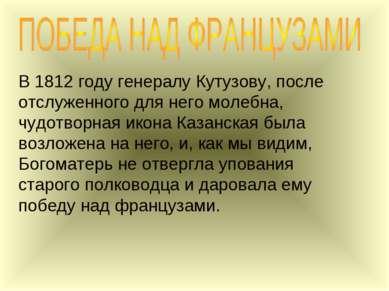 В 1812 году генералу Кутузову, после отслуженного для него молебна, чудотворн...