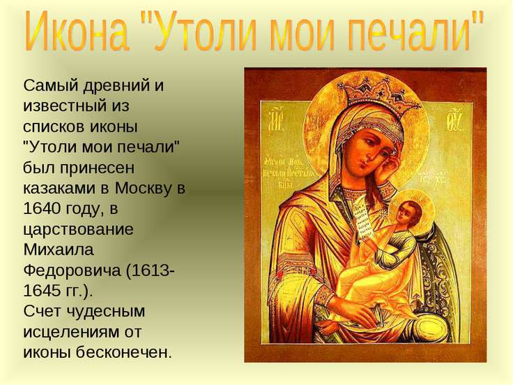 """Самый древний и известный из списков иконы """"Утоли мои печали"""" был принесен ка..."""