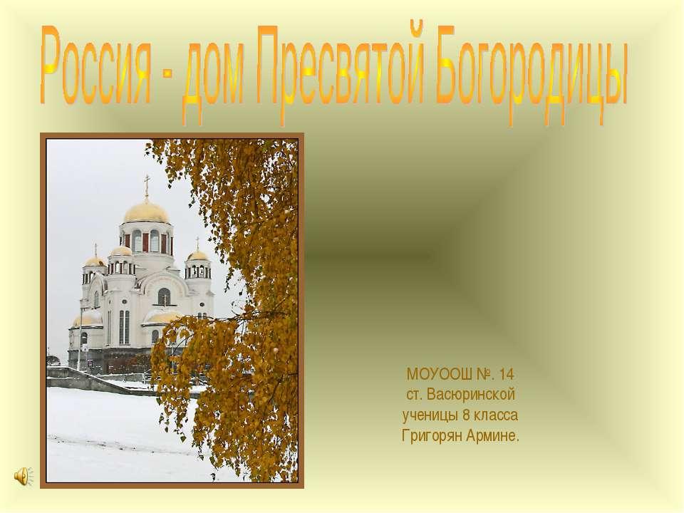 МОУООШ №. 14 ст. Васюринской ученицы 8 класса Григорян Армине.