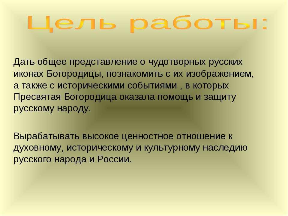 Дать общее представление о чудотворных русских иконах Богородицы, познакомить...