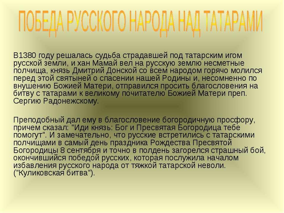 В1380 году решалась судьба страдавшей под татарским игом русской земли, и хан...