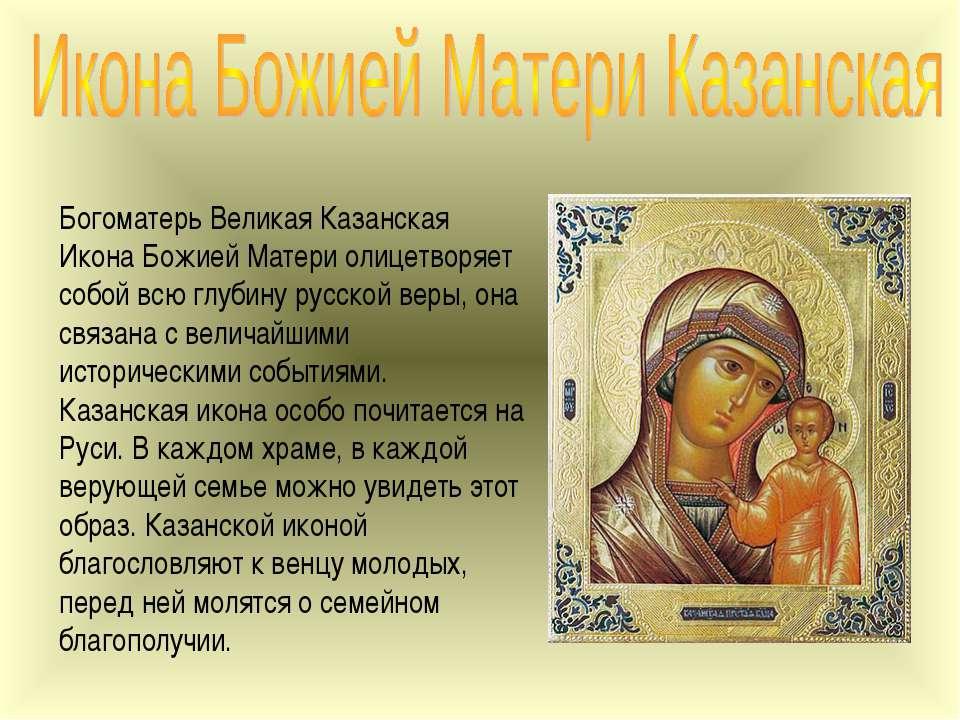 Богоматерь Великая Казанская Икона Божией Матери олицетворяет собой всю глуби...