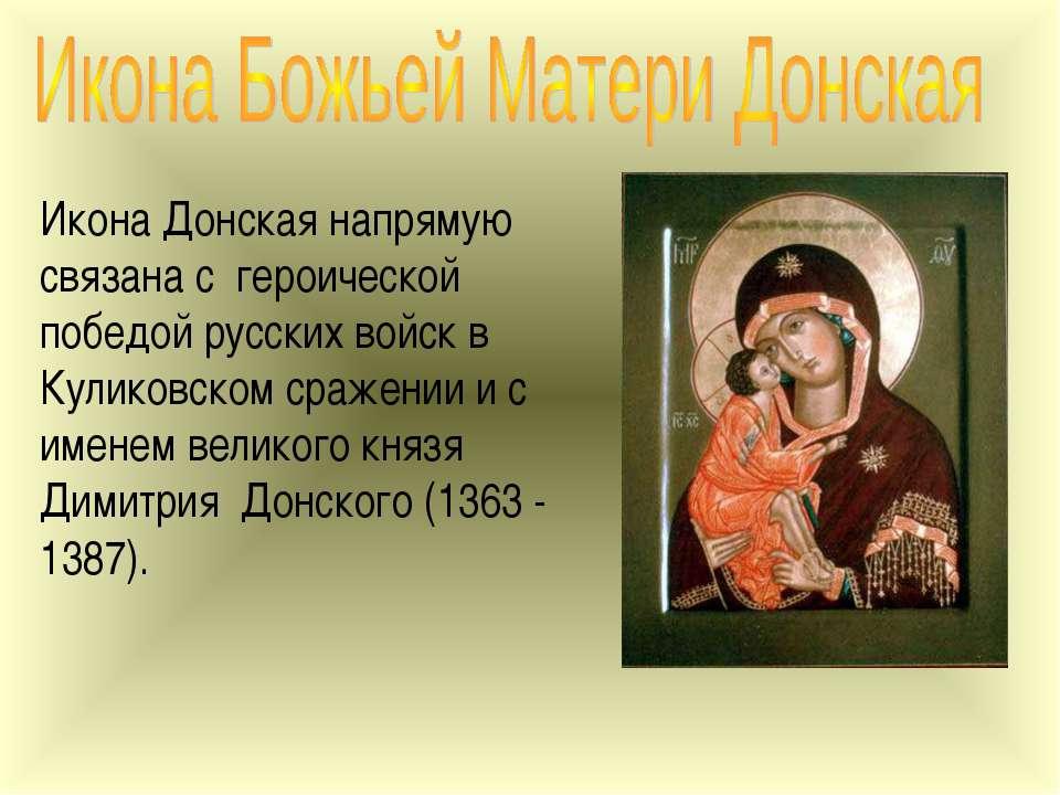 Икона Донская напрямую связана с героической победой русских войск в Куликов...
