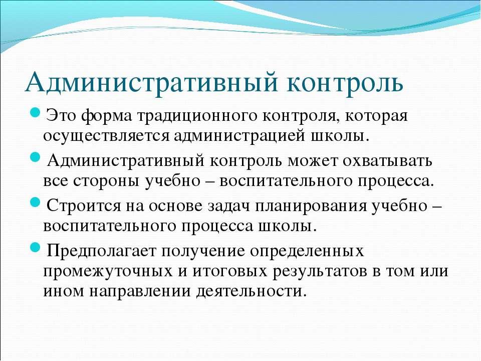 Административный контроль Это форма традиционного контроля, которая осуществл...