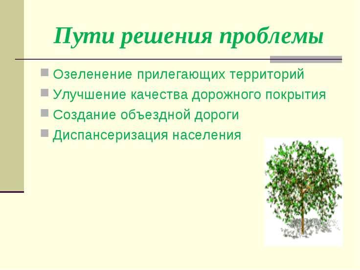Пути решения проблемы Озеленение прилегающих территорий Улучшение качества до...