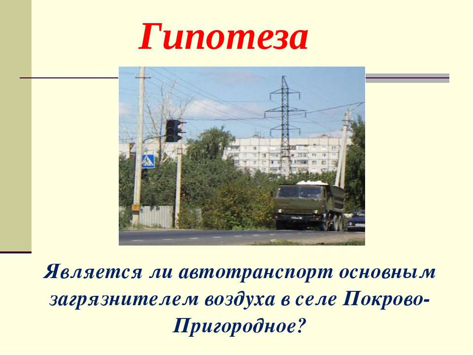 Гипотеза Является ли автотранспорт основным загрязнителем воздуха в селе Покр...