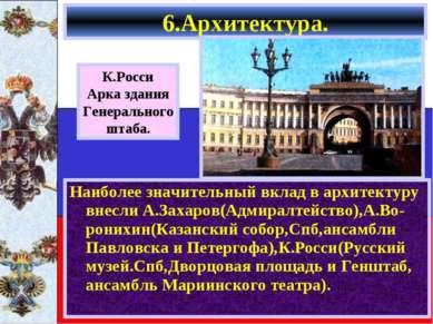 Наиболее значительный вклад в архитектуру внесли А.Захаров(Адмиралтейство),А....
