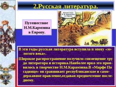 В эти годы русская литература вступила п эпоху «зо-лотого века». Широкое расп...