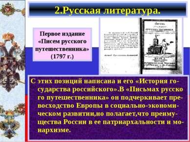 С этих позиций написана и его «История го-сударства российского».В «Письмах р...
