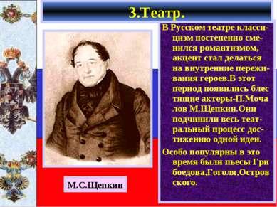 В Русском театре класси-цизм постепенно сме-нился романтизмом, акцент стал де...