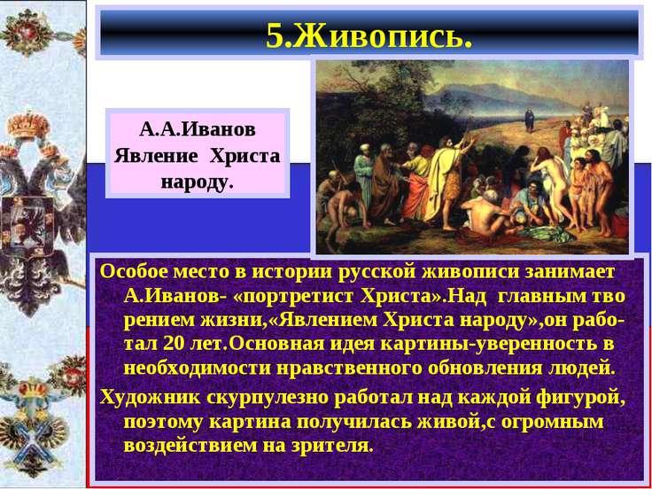 Особое место в истории русской живописи занимает А.Иванов- «портретист Христа...