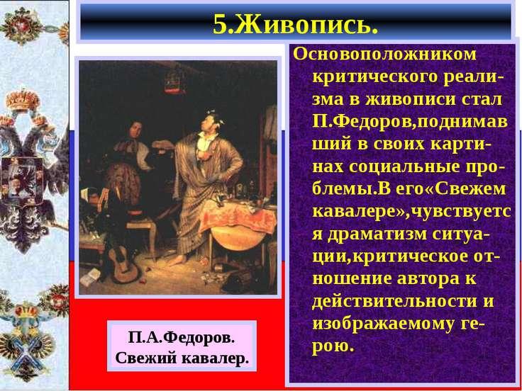 Основоположником критического реали-зма в живописи стал П.Федоров,поднимавший...