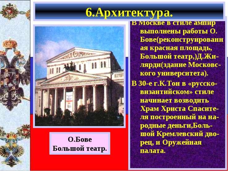 В Москве в стиле ампир выполнены работы О. Бове(реконструированная красная пл...