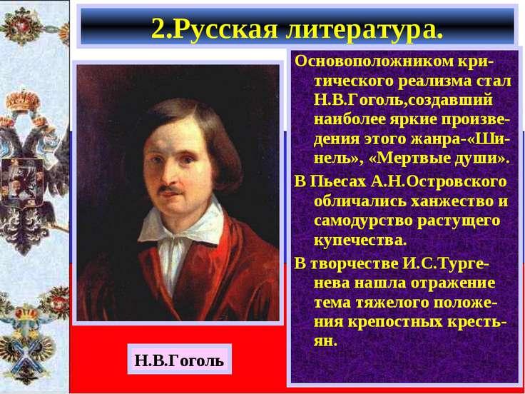 Основоположником кри-тического реализма стал Н.В.Гоголь,создавший наиболее яр...