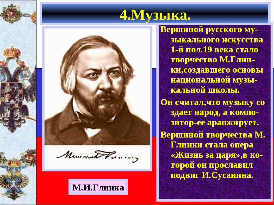 Вершиной русского му-зыкального искусства 1-й пол.19 века стало творчество М....