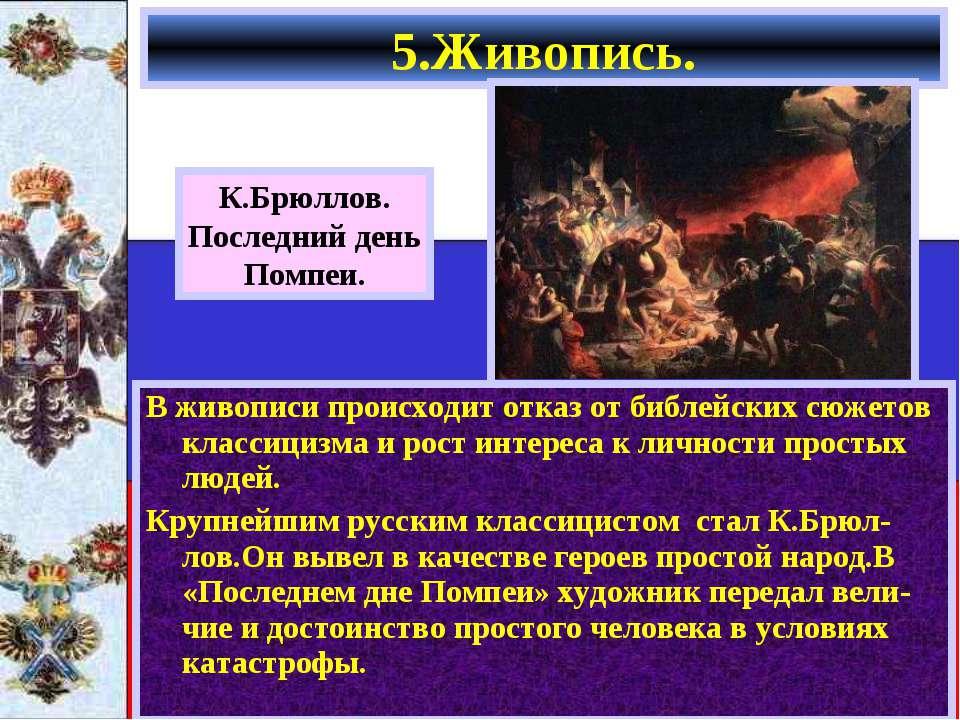 В живописи происходит отказ от библейских сюжетов классицизма и рост интереса...
