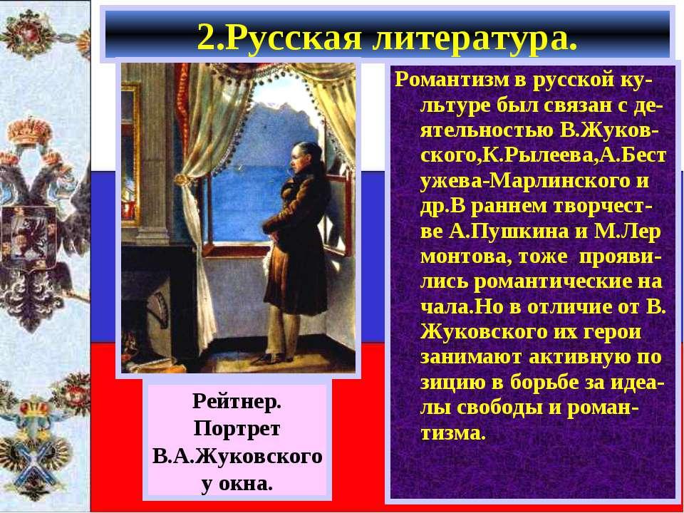 Романтизм в русской ку-льтуре был связан с де-ятельностью В.Жуков-ского,К.Рыл...
