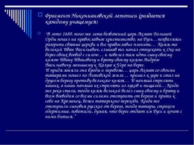 """Фрагмент Никониановской летописи (раздается каждому учащемуся): """"В лето 1480...."""
