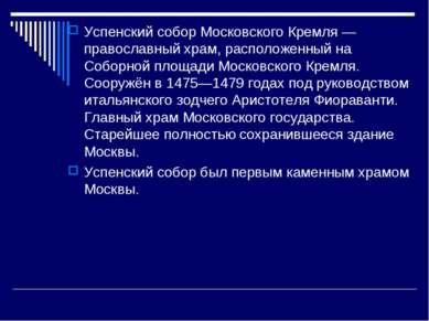Успенский собор Московского Кремля — православный храм, расположенный на Собо...