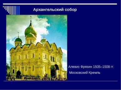 Архангельский собор Алевиз Фрязин 1505–1508гг. Московский Кремль