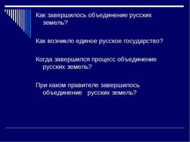 Как завершилось объединение русских земель? Как возникло единое русское госуд...