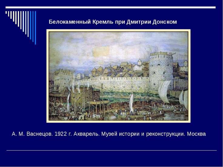 Белокаменный Кремль при Дмитрии Донском A.M.Васнецов. 1922г. Акварель. Муз...