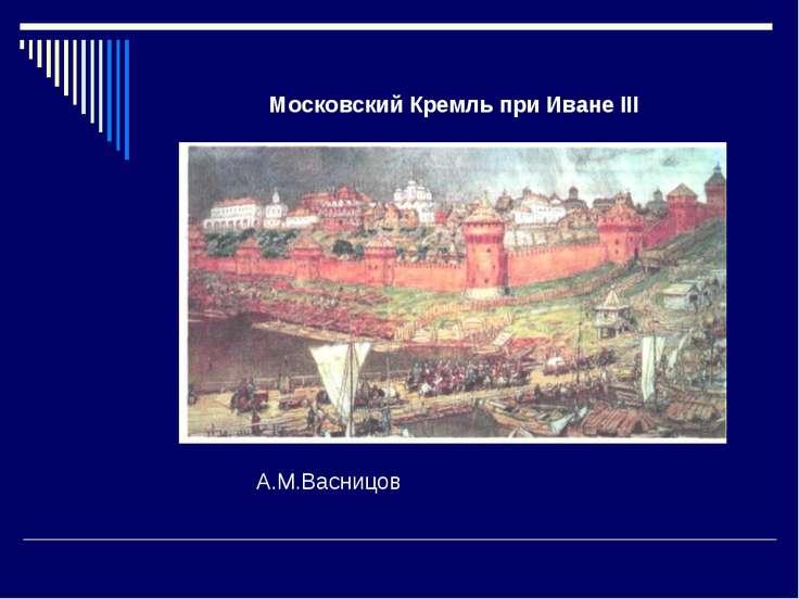 Московский Кремль при Иване III А.М.Васницов