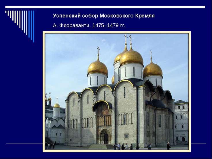 Успенский собор Московского Кремля А.Фиораванти. 1475–1479гг.