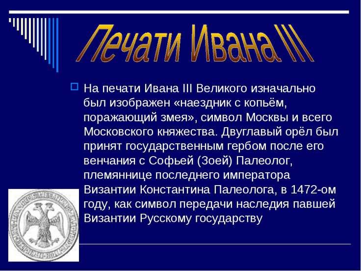 На печати Ивана III Великого изначально был изображен «наездник с копьём, пор...