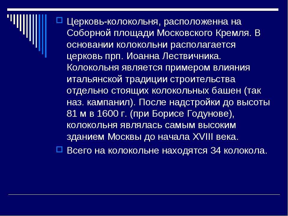 Церковь-колокольня, расположенна на Соборной площади Московского Кремля. В ос...