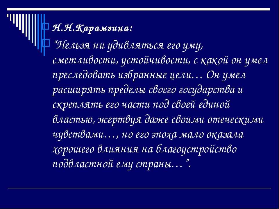"""Н.Н.Карамзина: """"Нельзя ни удивляться его уму, сметливости, устойчивости, с ка..."""