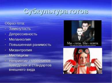 Субкультура готов Образ гота: Замкнутость Депрессивность Меланхолия Повышенна...