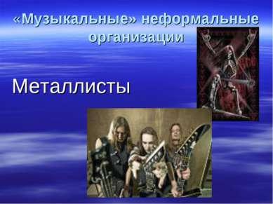 «Музыкальные» неформальные организации Металлисты