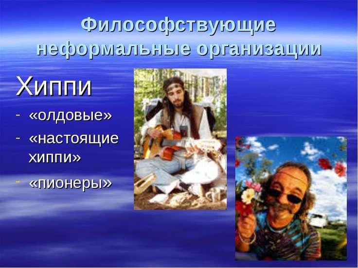 Философствующие неформальные организации Хиппи «олдовые» «настоящие хиппи» «п...